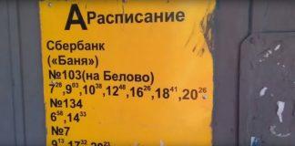 Расписание автобусов на остановке Баня в поселке Бачатский