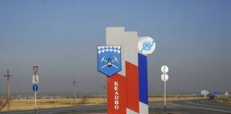 Белово, северный въезд в город