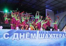 День Шахтера в Белово